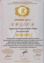 Горшков